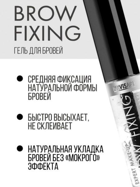 """Гель-фиксатор для бровей """"Brow Fixing"""" (тон бесцветный)"""