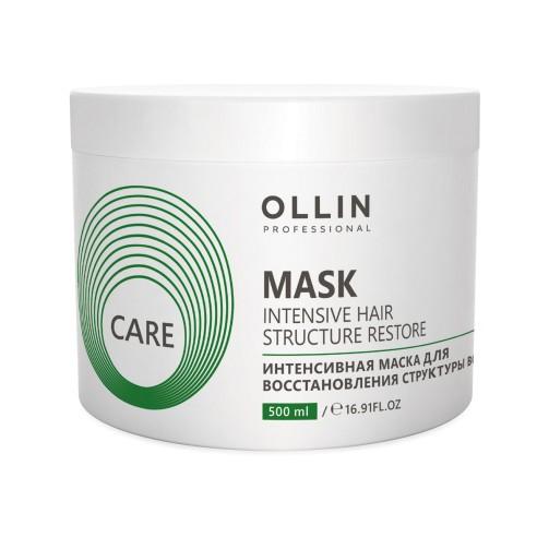 Интенсивная маска для восстановления структуры волос Care