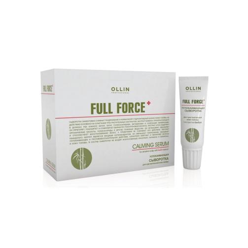 Успокаивающая сыворотка для чувствительной кожи головы Full Force